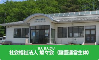 社会福祉法人 燦々会(設置運営主体)