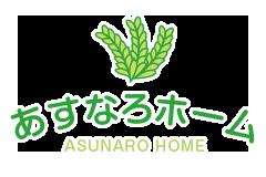 あすなろホーム ASUNARO HOME